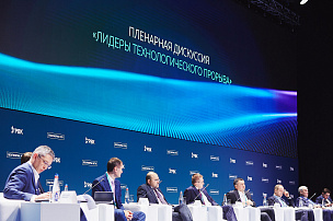 "Plenary discussion ""Leaders of technological breakthrough"""